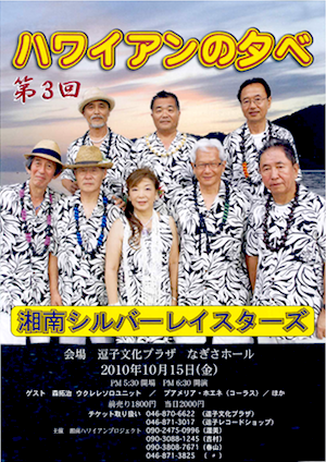 2010-zushi.png