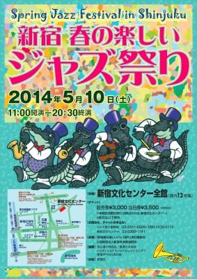 2014-shinjuku-spring-fes