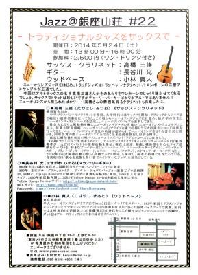 銀座山荘 2014-05-24