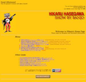 1996年12月19日のこのサイト