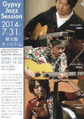 2014-07-31-flyer