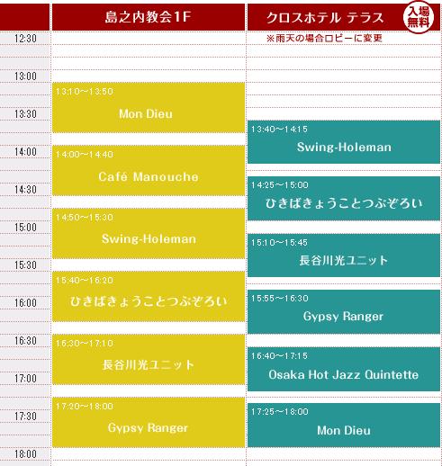 2014-11-09-schedule