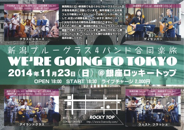 Niigata Rocky - CMYK