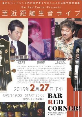 2015-02-27-flyer