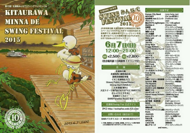 kitaurawa-swing-fes-vol10