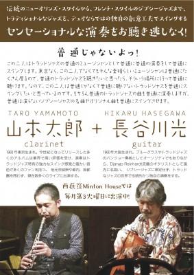 minton-duo-flyer-v2