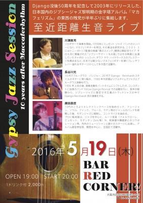 2016-05-19-flyer