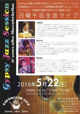 2016-05-22-flyer